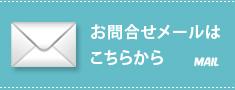 埼玉県富士見市フォレストクリーンのお問合せメール