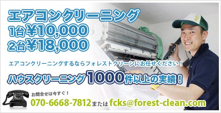 埼玉県富士見市エアコンクリーニング/フォレストクリーン